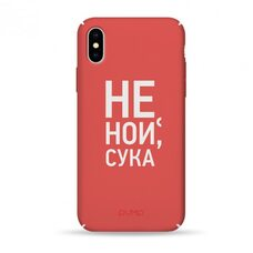 Чехол-накладка для iPhone X/XS Pump Tender Touch Case Don`t Cry